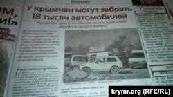 У крымчан могут забрать 18 тысяч автомобилей, не поменявших номера к 1 апреля