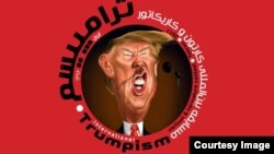 "Promotional poster for ""Trumpism"" cartoon contest in Tehran, July 2017"