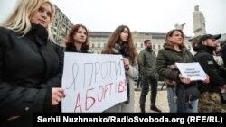 Акція противників абортів. Київ, 8 березня 2020 року