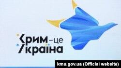 Логотип V Міжнародного форуму «Окупований Крим: 5 років опору». Київ, 27 лютого 2019 року