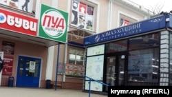 Магазин в Керчи, иллюстрационное фото