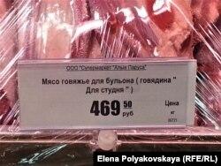 Цены на говядину в Москве