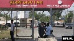 Ўзбекистон-Қирғизистон чегарасидаги ўтказиш пункти.