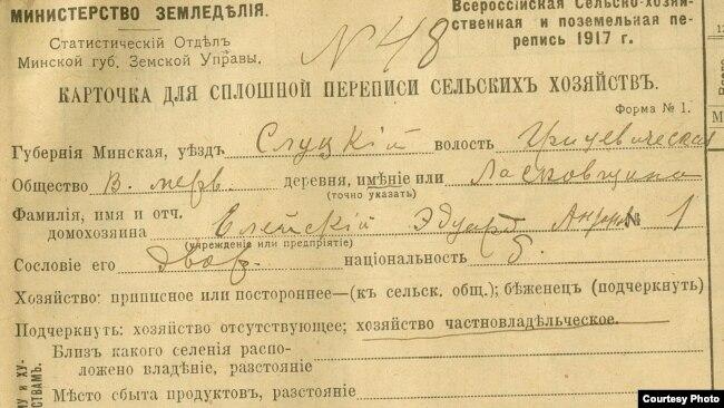 Перапісная картка памешчыка Эдуарда Ялейскага