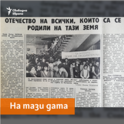Rabotnichesko Delo Newspaper, 31.05.1989