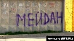 """Граффити в поддержку телеканала АТR и радио """"Мейдан"""" – фотография сделана в апреле этого года"""