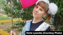 Дарья Лысенко.