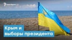 Крым на президентских выборах | Крымский вечер