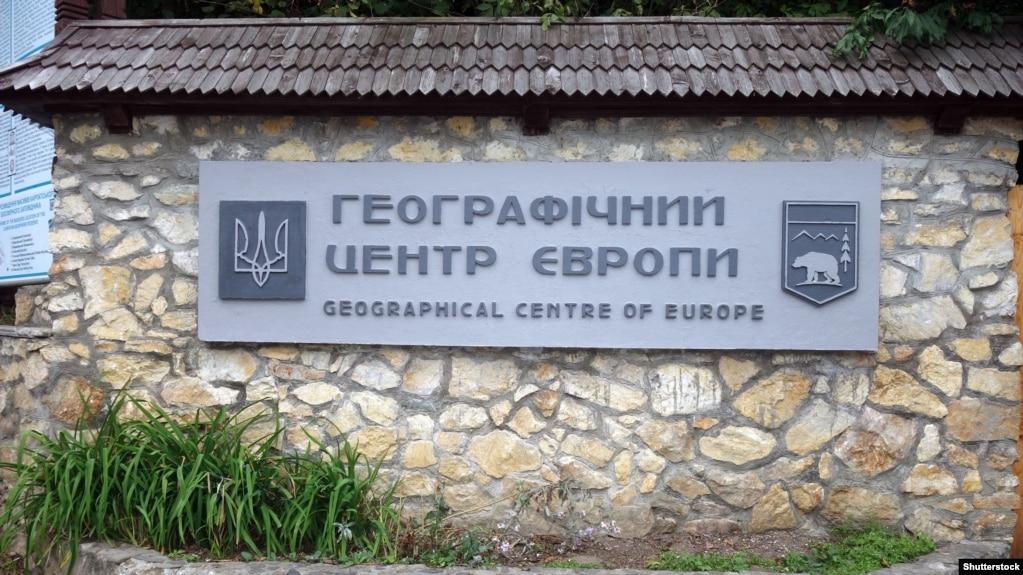 Географічний центр Європи в селі Ділове Рахівського району Закарпатської області (ілюстраційне фото)