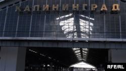 Калининградский вокзал - будущий участник конкурса РЖД