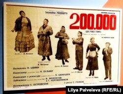 """Афиша спектакля """"200 000"""""""