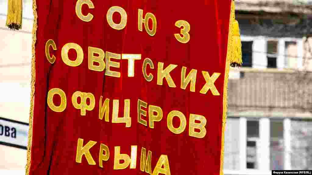 Одна из них – «Союз советских офицеров Крыма»