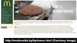 McDonald`s правёў беларусізацыю
