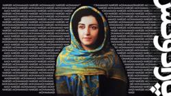 پارادوکس: نرگس محمدی را اعدام کنید!