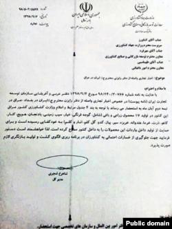 تصویر نامه وزارت جهاد کشاورزی ایران درباره ممنوعیت صادرات برخی محصولات به عراق