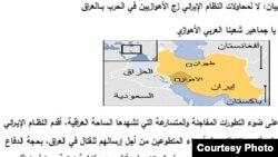 بيان مطبوع لمنظمة إيرانية ضد تجنيد متطوعيين للحرب في العراق