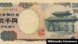 Јапонски јен