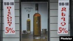Armenia - A billboard in Yerevan advertising brandy, 13Mar2014.