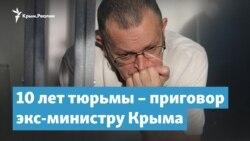 10 лет за госизмену – приговор экс-министру Крыма | Крымский вечер