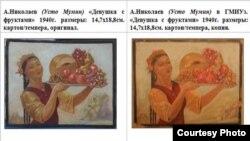 Оригинал (слева) и копия картины «Девушка с фруктами» художника Александра Николаева.