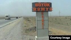 Böyük Həmyə kəndi
