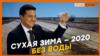 Молиться или просить Украину – как крымчанам получить воду? | Крым.Реалии ТВ (видео)