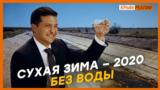 Молиться или просить Украину – как крымчанам получить воду?   Крым.Реалии ТВ (видео)