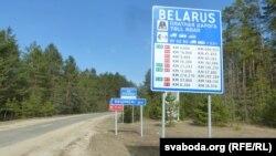 Наперадзе Беларусь...