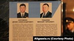 Предвыборные плакаты нынешних руководителей Сергиева Посада