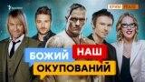 Хто відповів «Чий Крим»? | Крим.Реалії