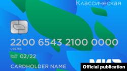 """Карта платежной системы """"Мир"""""""
