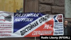 Профсоюзная акция протеста против условий труда и оплаты педагогов. Архивное фото