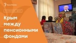 В переписке с врагом? Украинский и российский Пенсионный фонды обсуждают крымчан