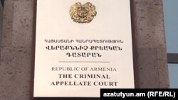 Armenia -- The Appeal court of RA, undated.