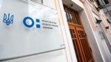 Министерство образования Украины, архивное фото
