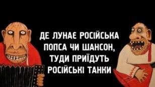 Чи забороняти російську аудіо- та відеопродукцію?