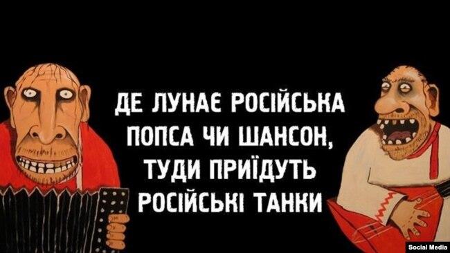 В Долині заборонили російську музику та літературу