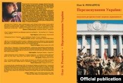 Обкладинка книги Олега Романчука «Перезаснування України»