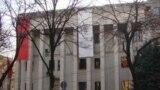 Ալբանիայի Գերագույն դատարանը