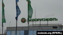 «Беларуснафта»