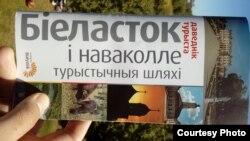 Беларускамоўны даведнік па Беластоку і ваколіцы з памылкамі. Фота: Радыё Рацыя