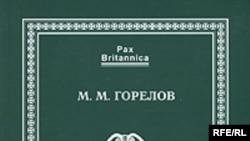 М. М. Горелов «Датское и нормандское завоевания Англии в XI веке», Pax Britannica, «Алетейя», М. 2007 год