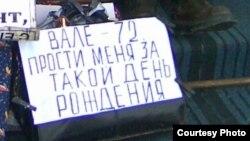 Надпись на чемодане во время акции пенсионеров Тарасовых.