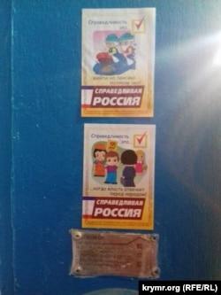 Листівки «Справедливой России»