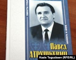 Ольга Бабийдің «Павел Атрушкевич» атты кітабының мұқабасы. Алматы, 13 желтоқсан 2011 ж.
