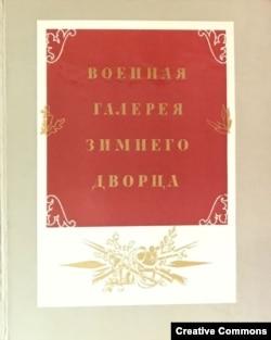 Владислав Глинка, Андрей Помарнацкий. Военная галерея Зимнего дворца. 1974, обложка книги