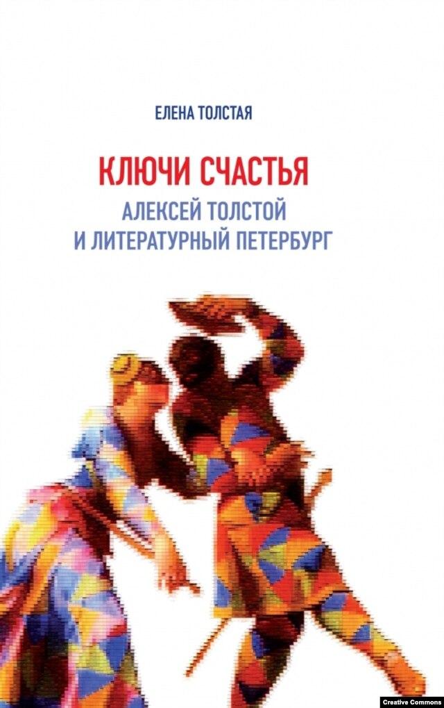 Поэтому неизвестно, стоит ли Вам читать книгуКлючи счастья Алексей