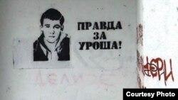 Grafit u Beogradu, ilustrativna fotografija