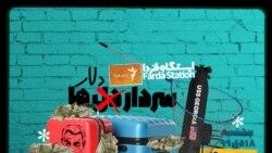 ایستگاه فردا: !قهرمانِ چمدانی (۱)