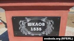 Надпіс на геральдычным знаку ў Шклове